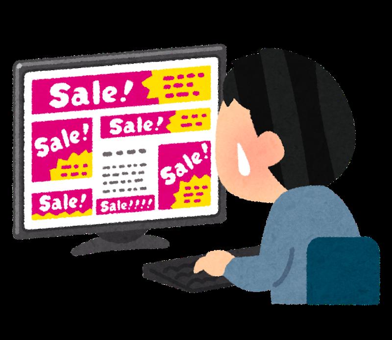 自サイトに関係ない広告(アドセンス)が表示される理由の解説と解決方法