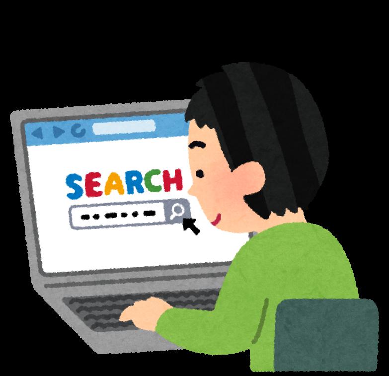 サイト内検索をGAで確認・設定する方法